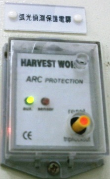 H/W ARC Protection Relay弧光保護電驛  |H/W